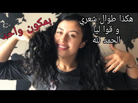 سر جمال شعري وصفة فعالة لتقوية و تطويل الشعر  huile de chanvre contre la chute des cheveux