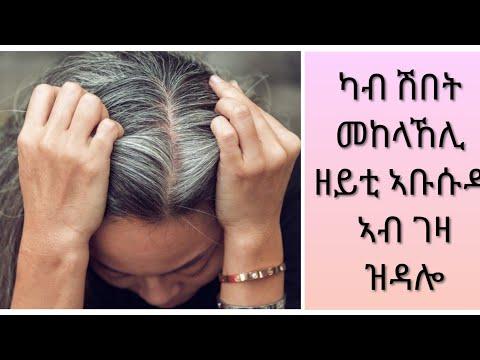 #Eritrea//ሽበት ዝቅንስ ኣሳራራሓ ዘይቲ ኣቡሱዳHuile de NIGELLE pour éleminer les cheveux blanc